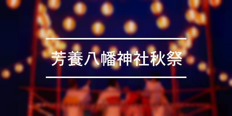 芳養八幡神社秋祭 2020年 [祭の日]