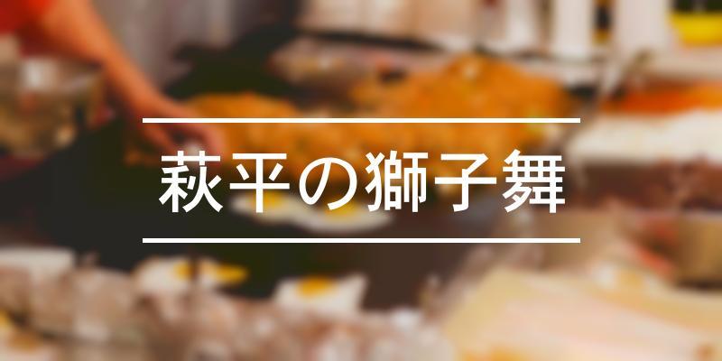 萩平の獅子舞 2020年 [祭の日]