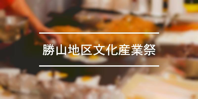 勝山地区文化産業祭 2021年 [祭の日]