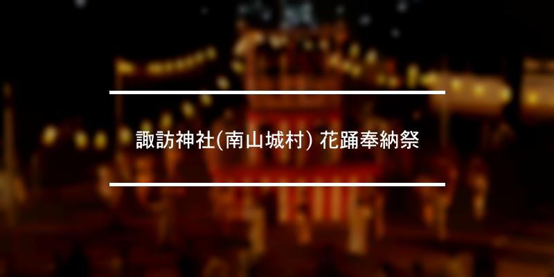 諏訪神社(南山城村) 花踊奉納祭 2020年 [祭の日]