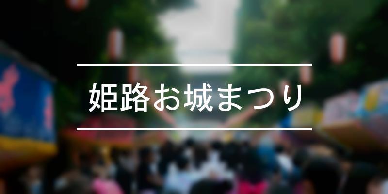 姫路お城まつり 2020年 [祭の日]