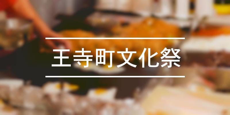王寺町文化祭 2021年 [祭の日]