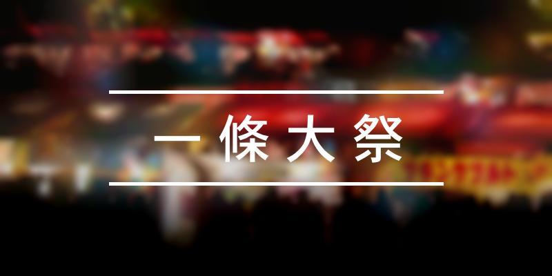 一條大祭 2021年 [祭の日]