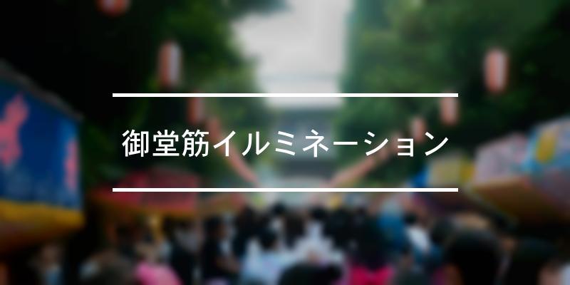 御堂筋イルミネーション 2021年 [祭の日]