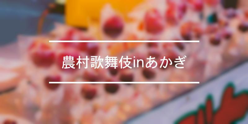 農村歌舞伎inあかぎ 2020年 [祭の日]