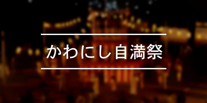 かわにし自満祭 2020年 [祭の日]