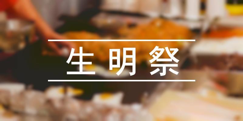 生明祭 2020年 [祭の日]