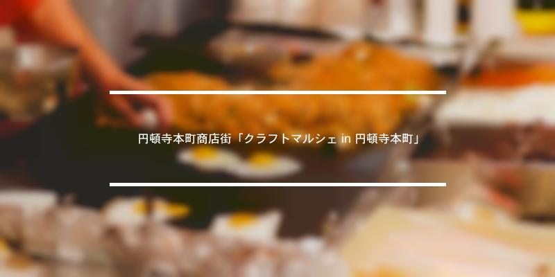 円頓寺本町商店街「クラフトマルシェ in 円頓寺本町」 2020年 [祭の日]