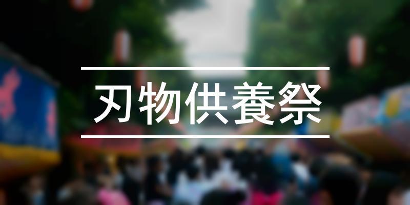 刃物供養祭 2021年 [祭の日]