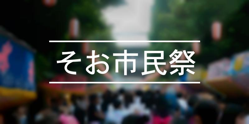そお市民祭 2021年 [祭の日]