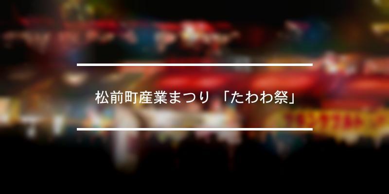 松前町産業まつり 「たわわ祭」 2021年 [祭の日]