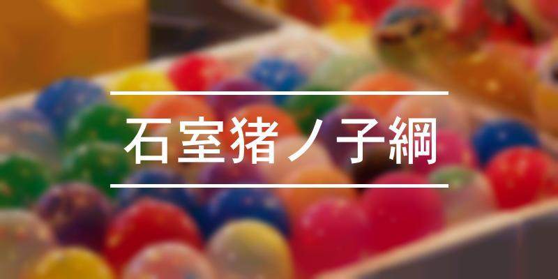 石室猪ノ子綱 2021年 [祭の日]