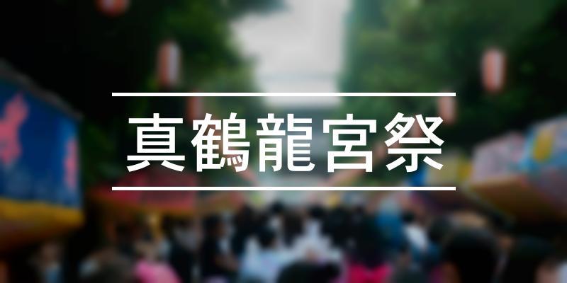 真鶴龍宮祭 2021年 [祭の日]