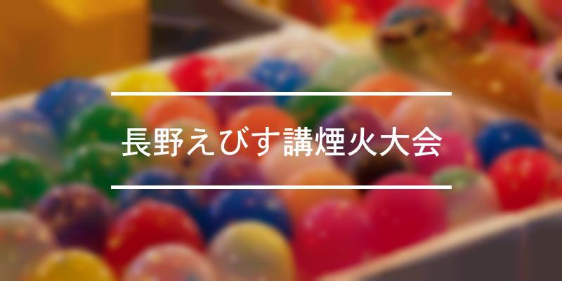 長野えびす講煙火大会 2020年 [祭の日]