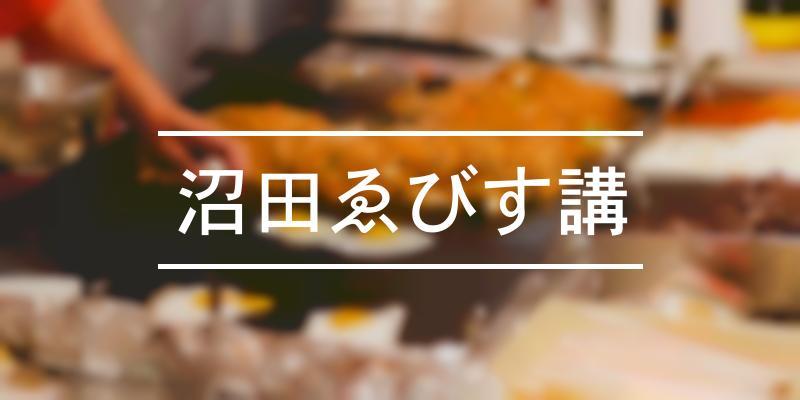 沼田ゑびす講 2021年 [祭の日]