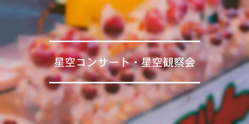 星空コンサート・星空観察会 2021年 [祭の日]