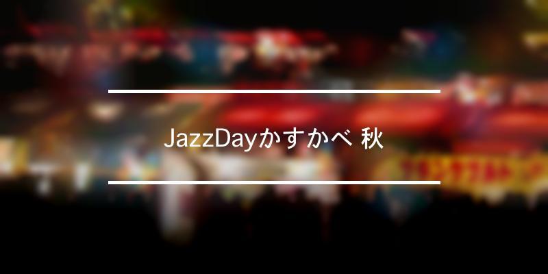 JazzDayかすかべ 秋 2020年 [祭の日]