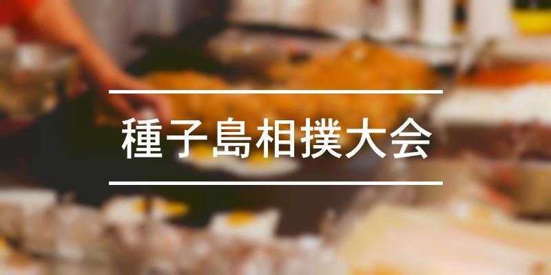 種子島相撲大会 2021年 [祭の日]