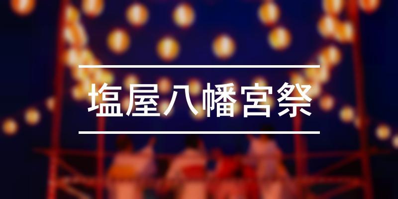 塩屋八幡宮祭 2020年 [祭の日]