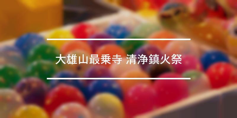 大雄山最乗寺 清浄鎮火祭 2021年 [祭の日]