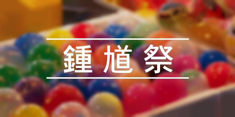 鍾馗祭 2020年 [祭の日]