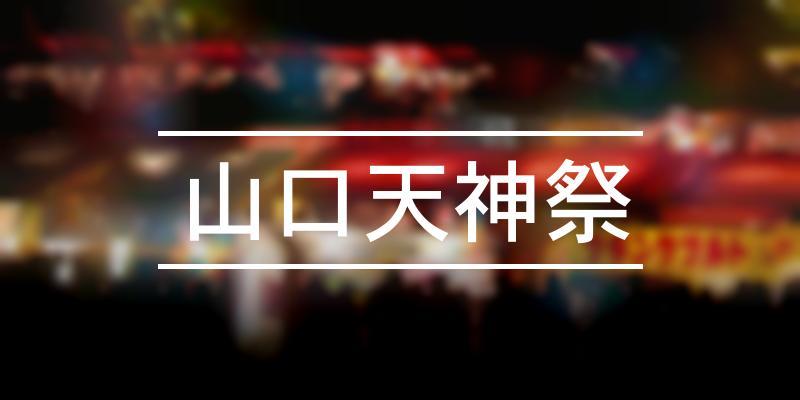 山口天神祭 2021年 [祭の日]