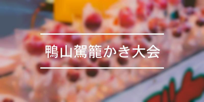 鴨山駕籠かき大会 2021年 [祭の日]