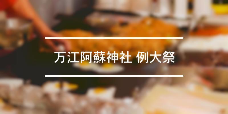 万江阿蘇神社 例大祭 2020年 [祭の日]