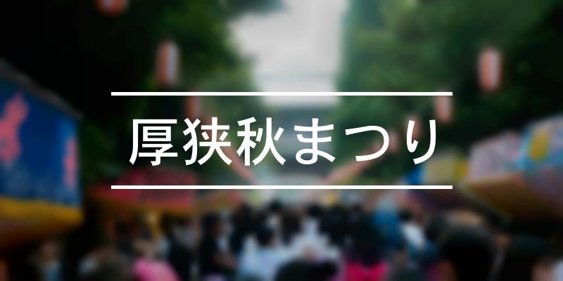 厚狭秋まつり 2021年 [祭の日]