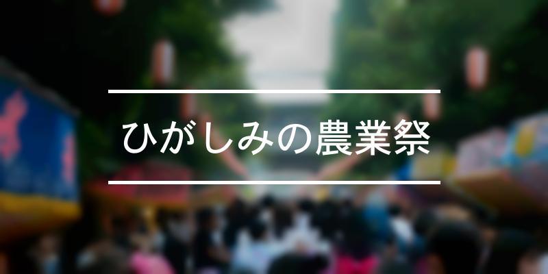 ひがしみの農業祭 2021年 [祭の日]