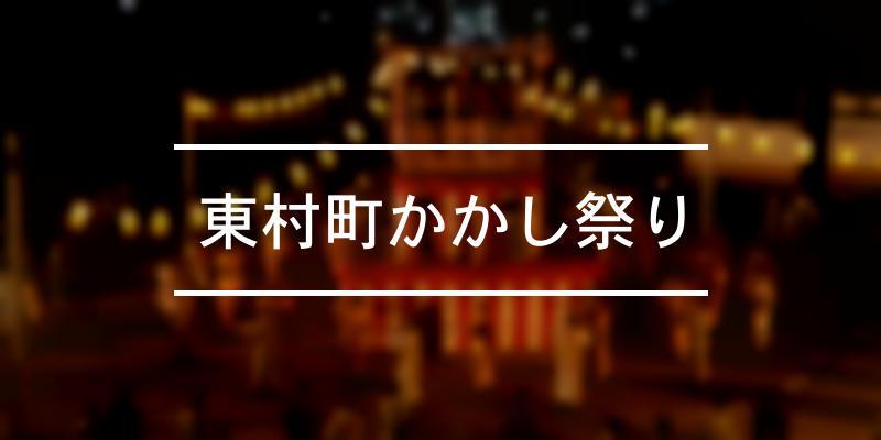 東村町かかし祭り 2021年 [祭の日]
