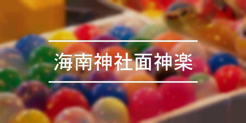 海南神社面神楽 2021年 [祭の日]