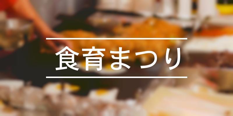 食育まつり 2021年 [祭の日]