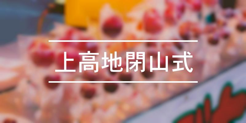 上高地閉山式 2021年 [祭の日]