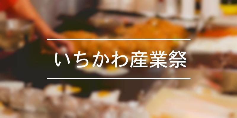 いちかわ産業祭 2021年 [祭の日]