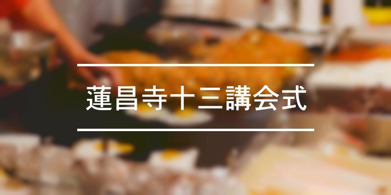 蓮昌寺十三講会式 2020年 [祭の日]