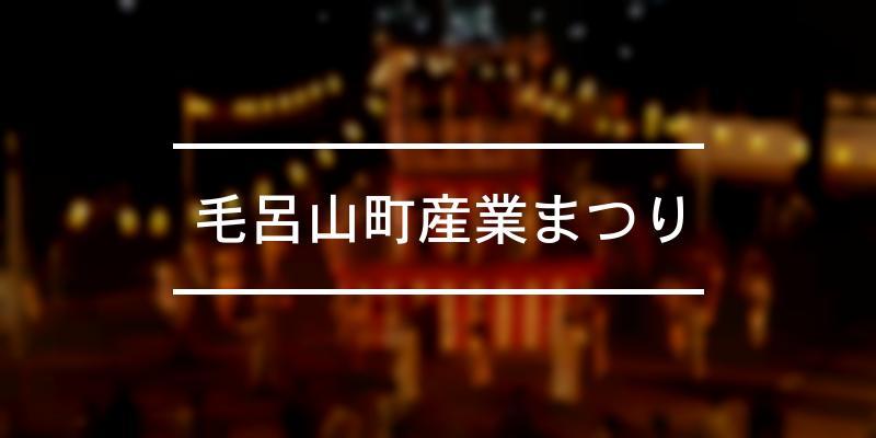 毛呂山町産業まつり 2020年 [祭の日]
