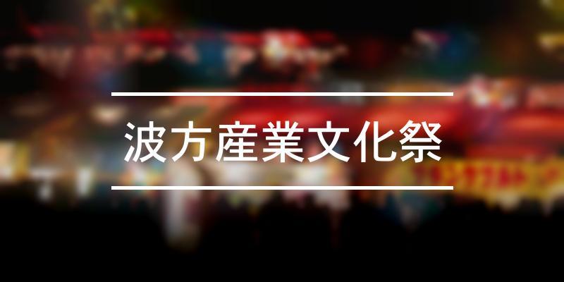 波方産業文化祭 2020年 [祭の日]