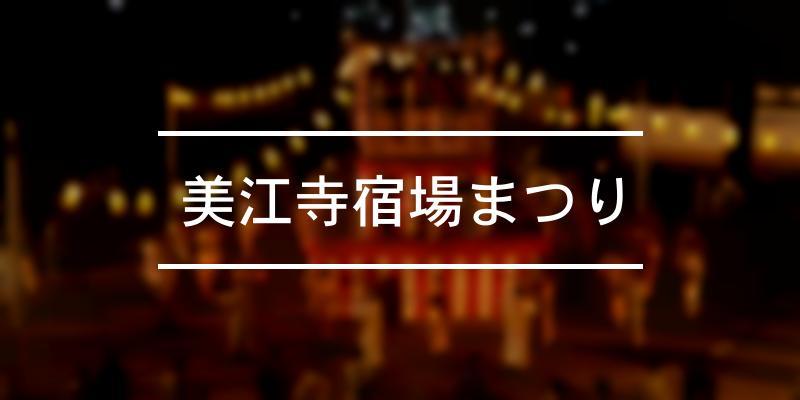 美江寺宿場まつり 2021年 [祭の日]