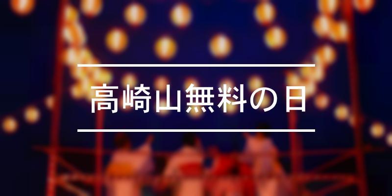高崎山無料の日 2020年 [祭の日]