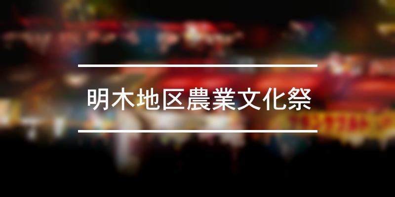 明木地区農業文化祭 2021年 [祭の日]