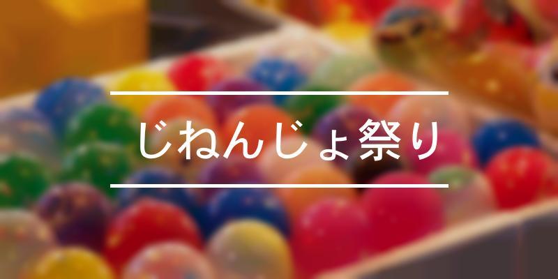 じねんじょ祭り 2020年 [祭の日]
