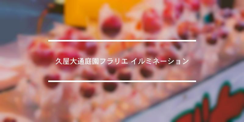 久屋大通庭園フラリエ イルミネーション 2020年 [祭の日]
