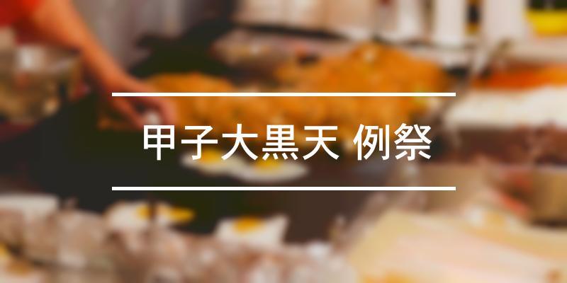 甲子大黒天 例祭 2020年 [祭の日]