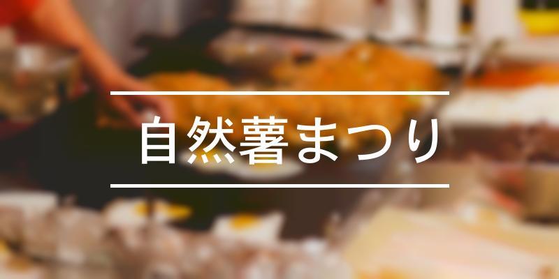 自然薯まつり 2021年 [祭の日]