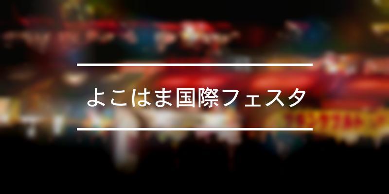 よこはま国際フェスタ 2020年 [祭の日]