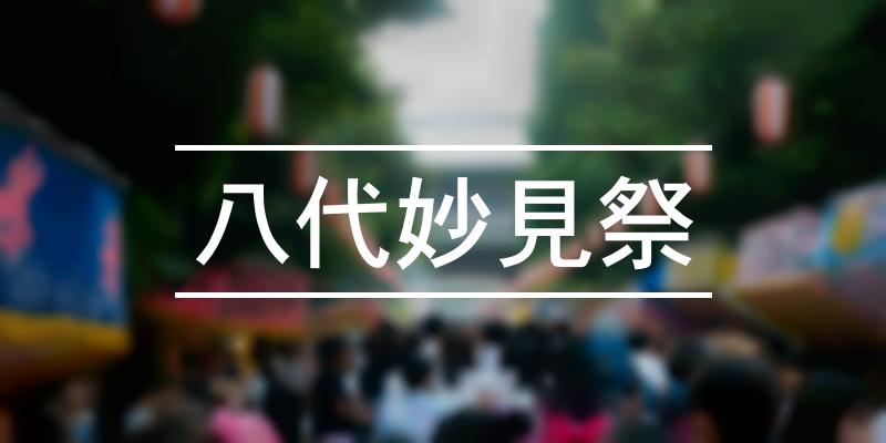 八代妙見祭 2020年 [祭の日]