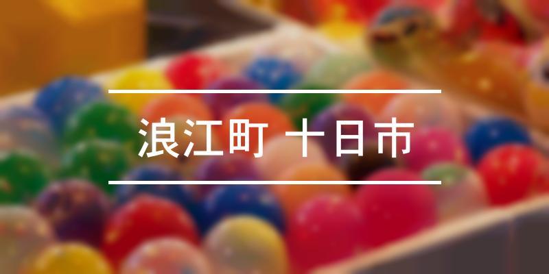 浪江町 十日市 2020年 [祭の日]