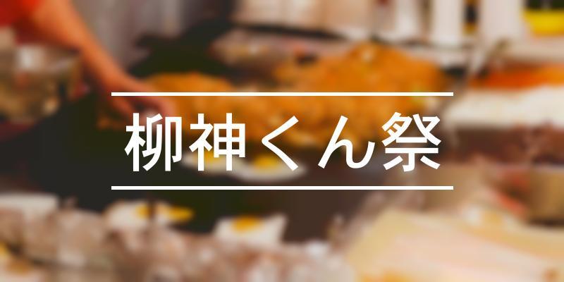 柳神くん祭 2021年 [祭の日]