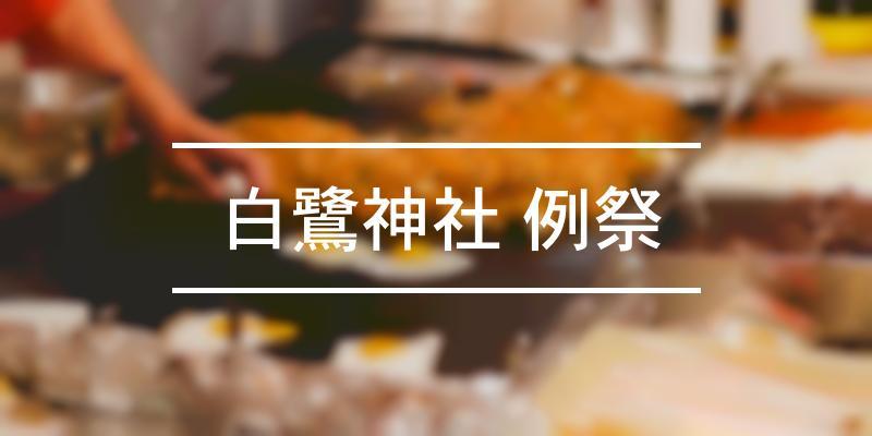 白鷺神社 例祭 2021年 [祭の日]